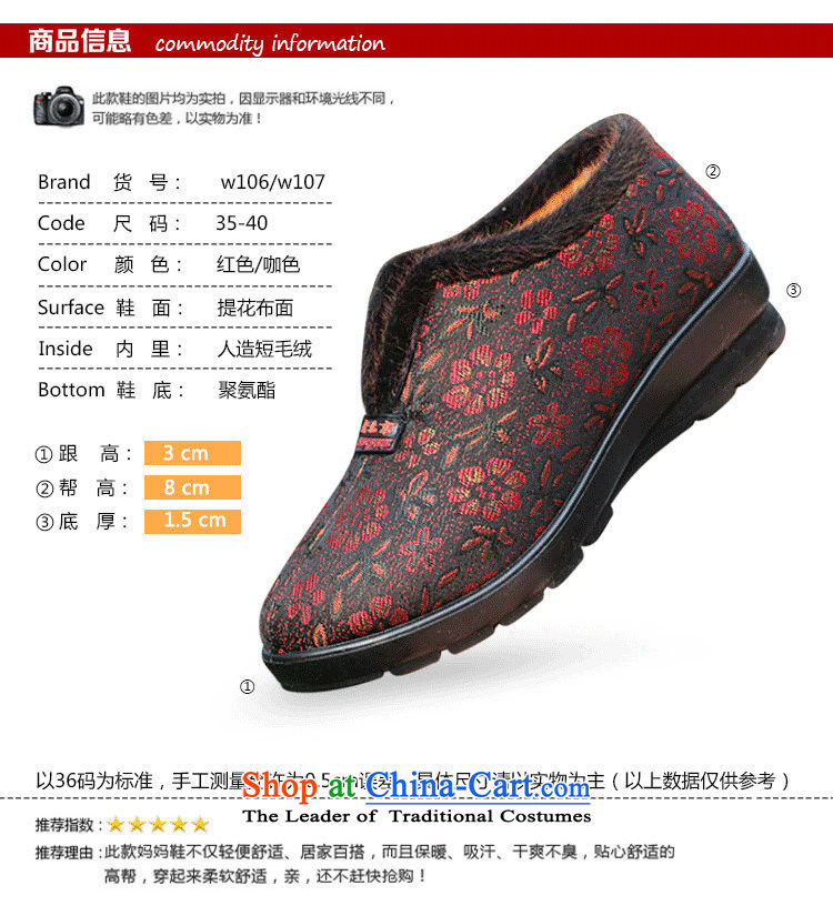 Yan Ching winter new old Beijing in older warm cotton shoes mother shoe grandma cotton shoes anti-slip filial elderly shoes ankle shoes W106 Red Curry color 38 Picture 35, prices, brand platters! The elections are supplied in the national character of distribution, so action, buy now enjoy more preferential! As soon as possible.