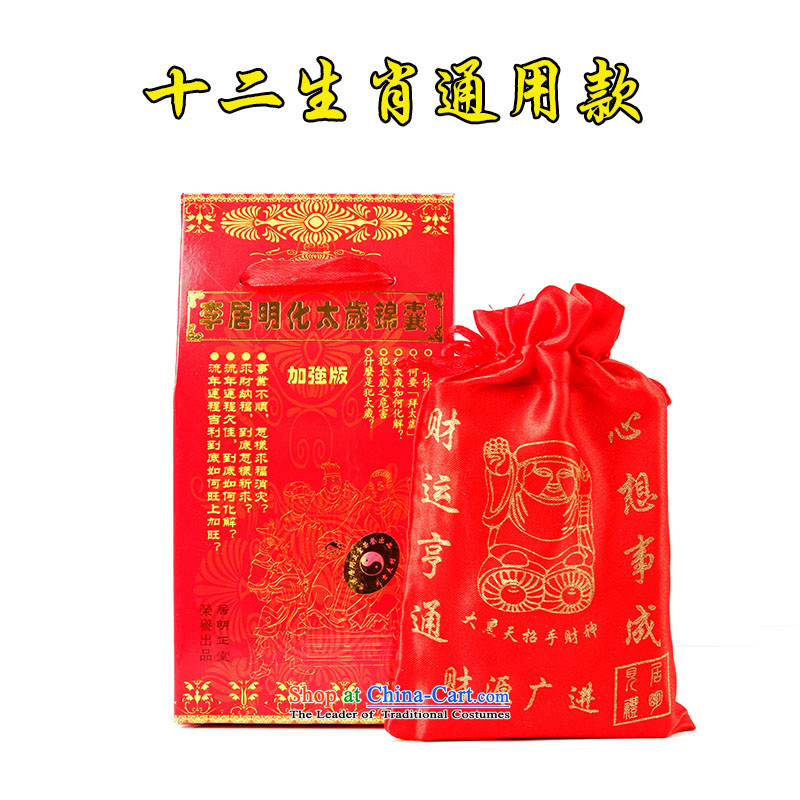 Successive gains the cabinet of the year of the ornaments 2016 C, year of the year for the pack of the Chinese Zodiac Monkey Tiger pigs are too old card orochi Zodiac Universal Edition