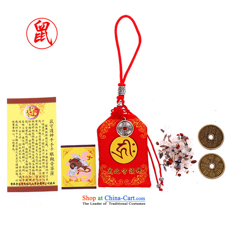 Patron of the twelve animals of the Chinese zodiac Hanger 12 Fortune Bag Kit amulet hanging Mouse