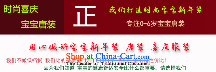 The baby girl Tang dynasty fall inside the shirt thoroughly New Year Tang Dynasty Infant Garment children aged 0-1-2-3 Week in red 90(90) winter robe picture, prices, brand platters! The elections are supplied in the national character of distribution, so action, buy now enjoy more preferential! As soon as possible.