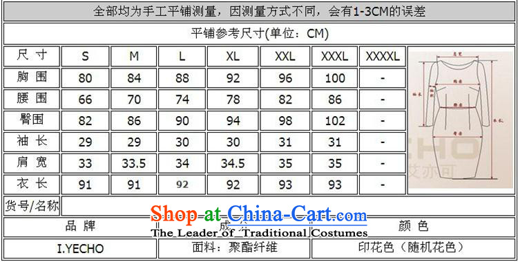 Secretary for autumn and winter clothing *201 involving new female Korean Stamp Stylish retro improvements lint-free in the ordinary course of Qipao cuff figure聽L picture, prices, brand platters! The elections are supplied in the national character of distribution, so action, buy now enjoy more preferential! As soon as possible.