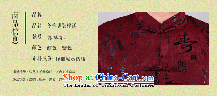 Princess Selina Chow (fiyisis) 2015 Fall/Winter Collections of New Men Tang dynasty birthday too life of older persons in the thick winter coats of middle-aged people聽3XL/190 aubergine pictures, T-shirt price, brand platters! The elections are supplied in the national character of distribution, so action, buy now enjoy more preferential! As soon as possible.