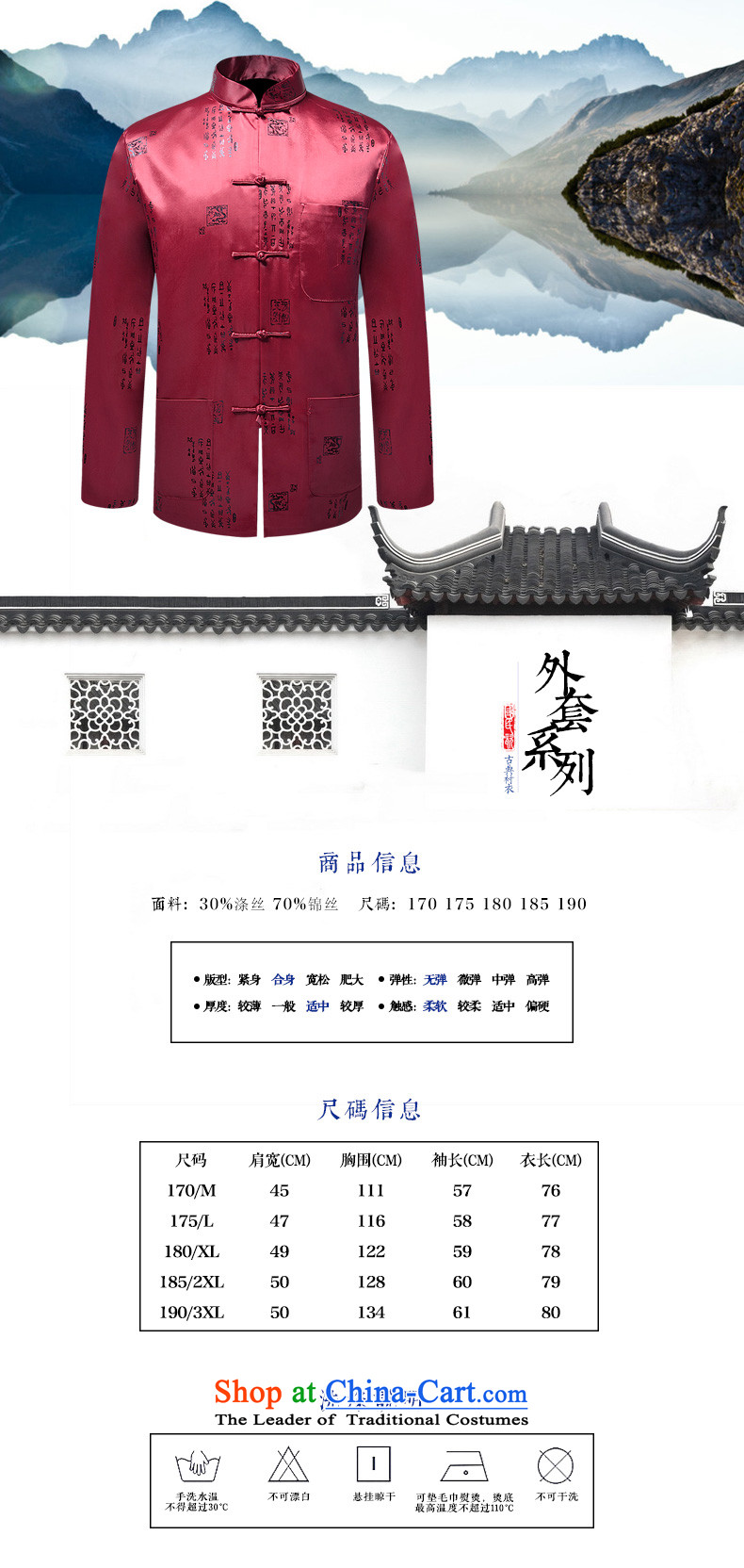 Hirlet Ephraim聽autumn 2015) Older Tang jacket autumn long-sleeved jacket China wind banquet to celebrate father replacing embroidery detained disc field national shirt map color聽175 pictures, prices, brand platters! The elections are supplied in the national character of distribution, so action, buy now enjoy more preferential! As soon as possible.