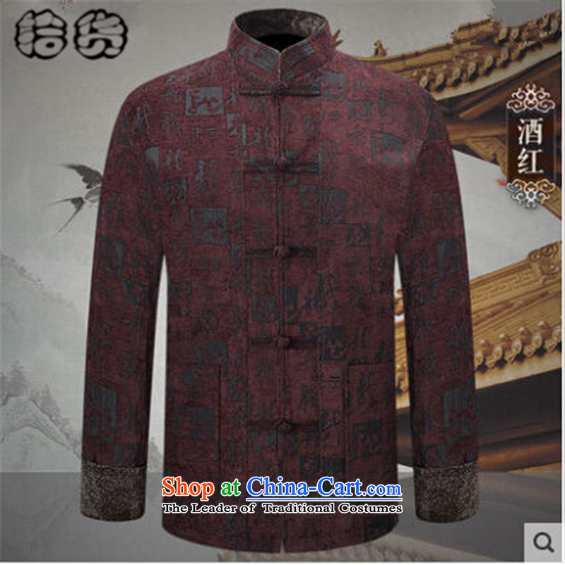 Pick the 2015 autumn and winter New Men Tang dynasty China wind men of older people in China wind Chinese Tang dynasty retro-sleeved jacket coat wine red聽M pickup (shihuo) , , , shopping on the Internet