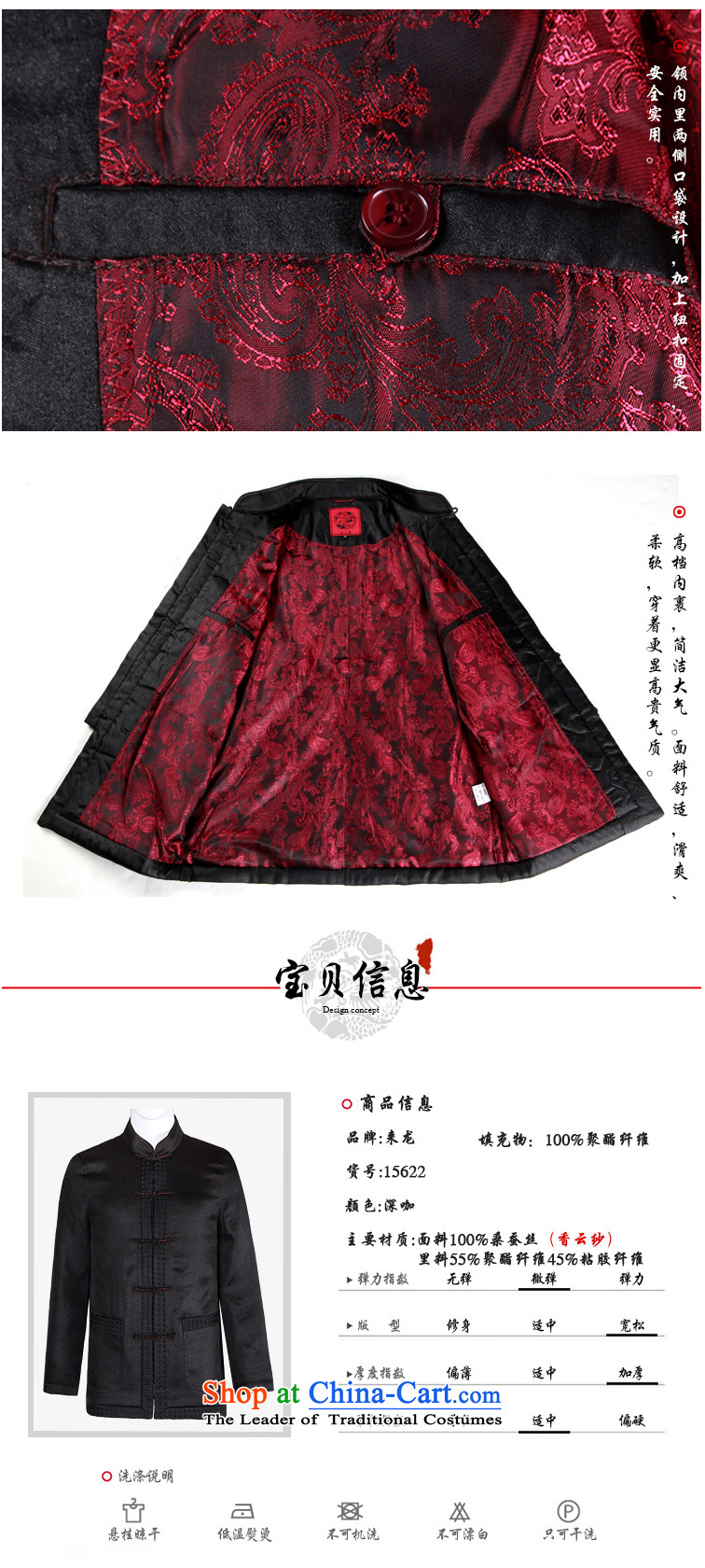 To Tang Dynasty Dragon聽2015 autumn and winter New China wind in older men sauna silk yarn jacket聽15622 cloud of incense聽deep color聽pictures, 52 coffee prices, brand platters! The elections are supplied in the national character of distribution, so action, buy now enjoy more preferential! As soon as possible.