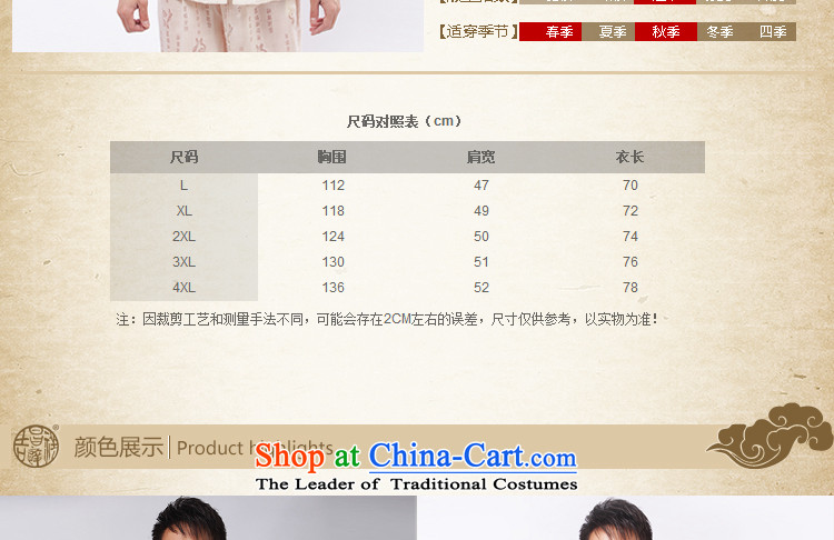 Charlene Choi this cabinet reshuffle is older men's national costumes to loose cotton linen collar kit tray clip Tang dynasty kung fu with jogging services - Field Kit white long-sleeved聽4XL Photo, prices, brand platters! The elections are supplied in the national character of distribution, so action, buy now enjoy more preferential! As soon as possible.