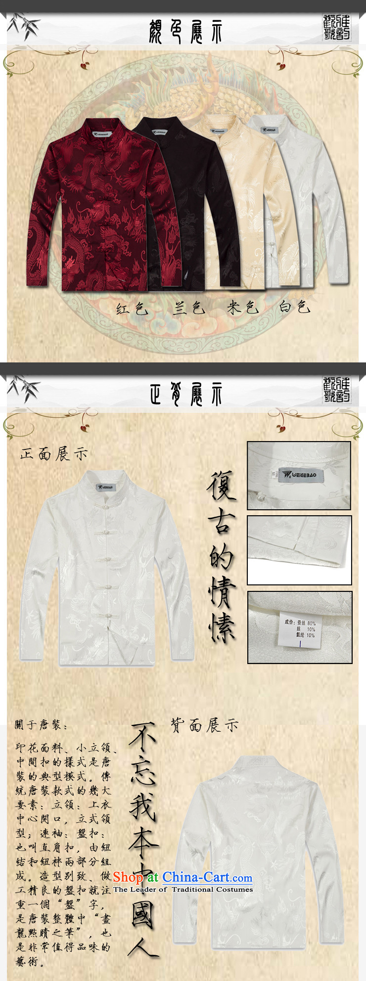 Spring 2015 new products from Vigers Po China wind long-sleeved shirt men Tang dynasty T-shirt stylish silk shirts red XXL Tang Services Pictures, prices, brand platters! The elections are supplied in the national character of distribution, so action, buy now enjoy more preferential! As soon as possible.