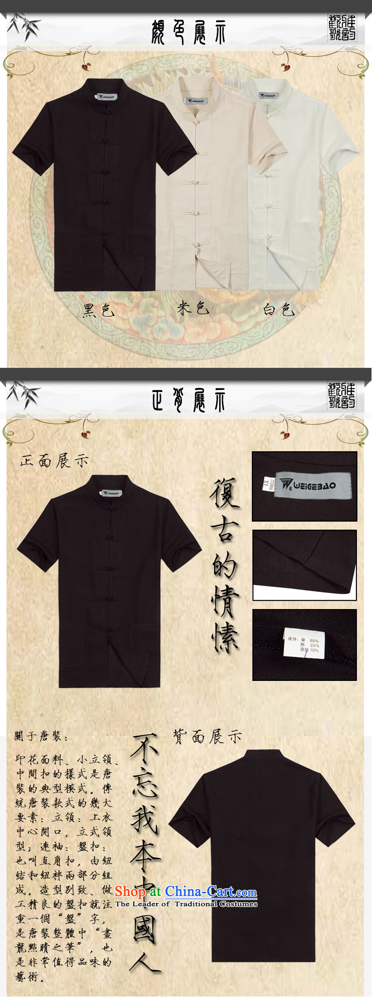 Whig Po 2015 Summer New Products T-shirt linen china wind cool breathability wicking short-sleeved T-shirt men Tang dynasty聽B-001聽beige聽XXL picture, prices, brand platters! The elections are supplied in the national character of distribution, so action, buy now enjoy more preferential! As soon as possible.