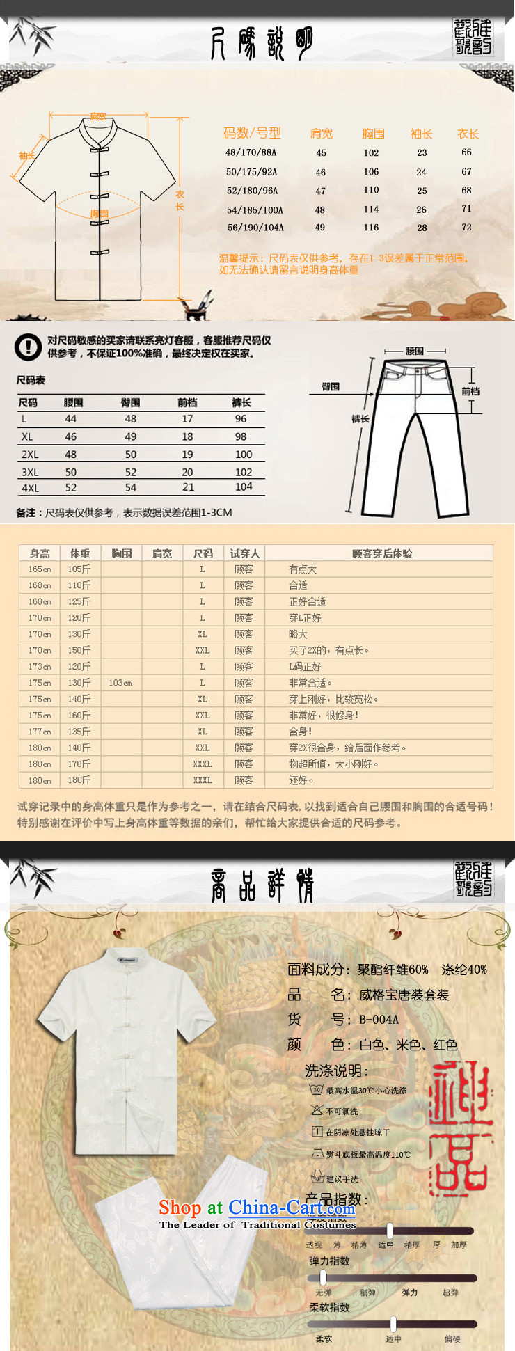 Whig Po 2015 spring/summer load new products in Tang dynasty China wind older kit men stylish white Pants Shirts service Tang聽XL(52) picture, prices, brand platters! The elections are supplied in the national character of distribution, so action, buy now enjoy more preferential! As soon as possible.