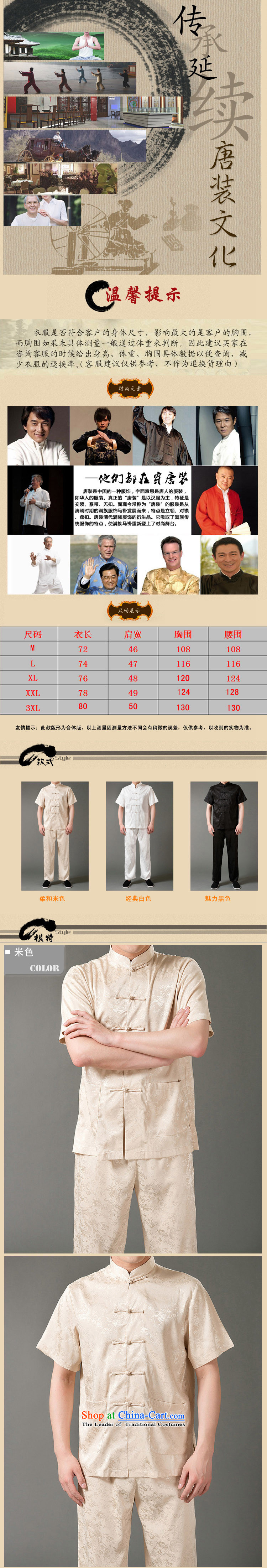 The new products and thre summer Tang Dynasty Package embroidery Bruce Lee's Mock-neck short-sleeved package for older men Tang dynasty ethnic embroidery emulation silk Tang Dynasty Package beige聽XXXL/190 picture, prices, brand platters! The elections are supplied in the national character of distribution, so action, buy now enjoy more preferential! As soon as possible.