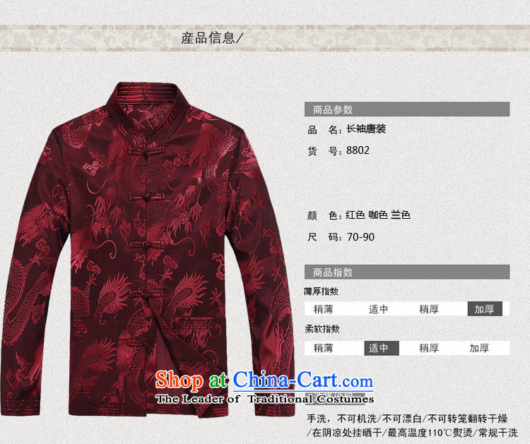 Hiv Rollet autumn and winter in the new liberal older men Tang Dynasty Package Men long-sleeved Tang dynasty coffee color kit聽M picture, prices, brand platters! The elections are supplied in the national character of distribution, so action, buy now enjoy more preferential! As soon as possible.