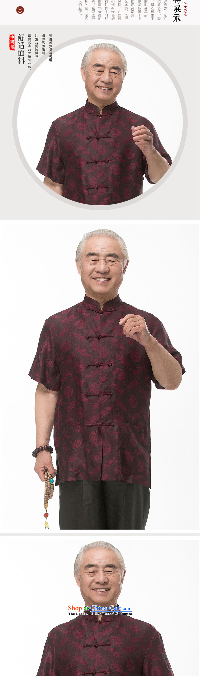 The new line of Bosnia and thre summer upscale silk short-sleeved T-shirt, older Summer Scent cloud yarn Tang dynasty short-sleeved Men's Mock-Neck silk short-sleeved blouses Heung-cloud Tang yarn dark red聽XXL/185 picture, prices, brand platters! The elections are supplied in the national character of distribution, so action, buy now enjoy more preferential! As soon as possible.