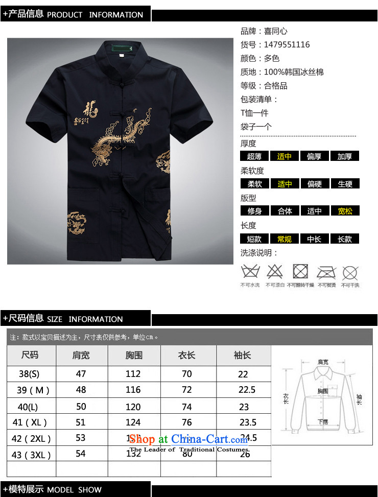 Summer 2015 men's new Tang dynasty short-sleeved Tang in older-Tang dynasty male short-sleeved Tang Dynasty Package set of聽pictures, XXXL red price, brand platters! The elections are supplied in the national character of distribution, so action, buy now enjoy more preferential! As soon as possible.