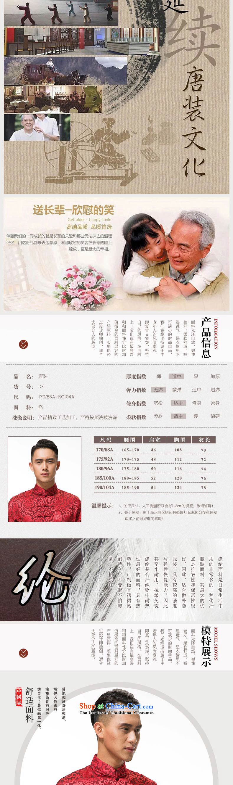 The new man Tang dynasty long-sleeved shirt, older men Tang dynasty tray clip jacket older persons long-sleeved jacket Tang men red聽XXL/185 picture, prices, brand platters! The elections are supplied in the national character of distribution, so action, buy now enjoy more preferential! As soon as possible.