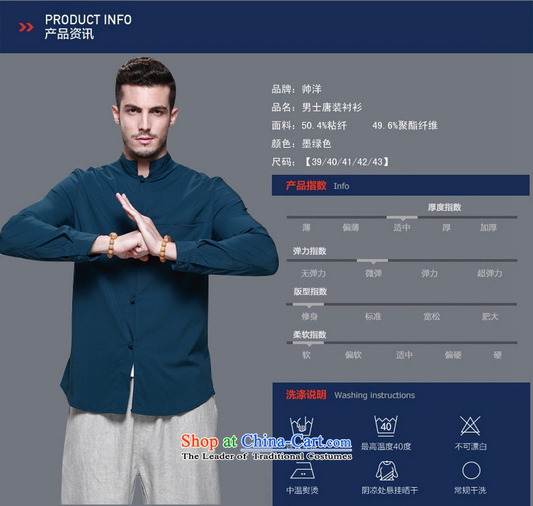 The new ocean Shuai China wind men Tang Dynasty Chinese Men's Shirt long-sleeved shirt slim national costumes collar summer dark green聽43/185 picture, prices, brand platters! The elections are supplied in the national character of distribution, so action, buy now enjoy more preferential! As soon as possible.