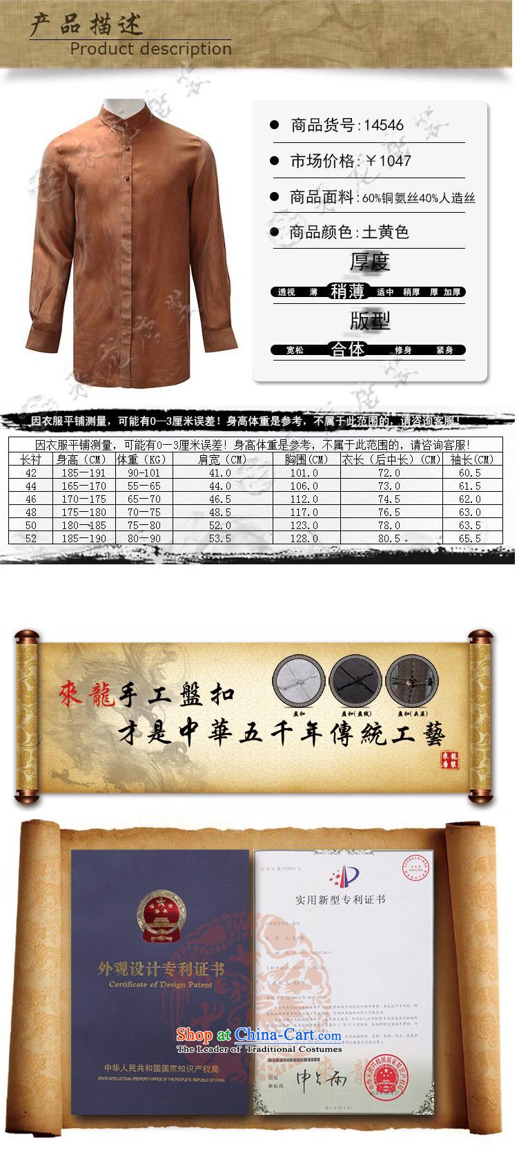 To replace the fall of Tang Lung China wind men long-sleeved shirt聽14546聽Yellow Earth聽48 Yellow Earth聽46 pictures, prices, brand platters! The elections are supplied in the national character of distribution, so action, buy now enjoy more preferential! As soon as possible.