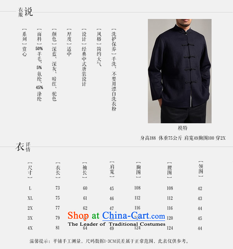 Q Shinsaibashi represented a health (men of autumn and winter new Chinese Tang woolen coats improved 2625 carbon L picture, prices, brand platters! The elections are supplied in the national character of distribution, so action, buy now enjoy more preferential! As soon as possible.