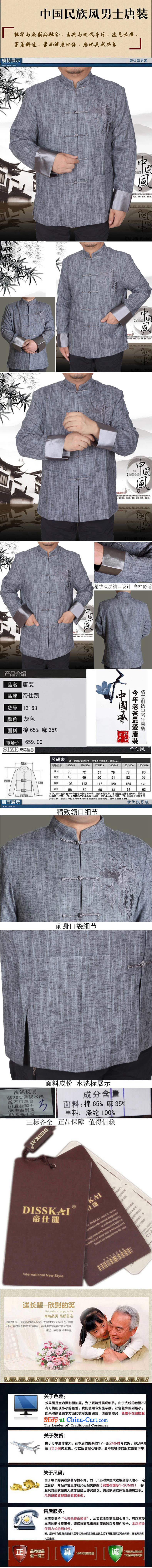 The Spring and Autumn Period and the new Man Tang dynasty men cotton linen solid color jacket embroidered in Chinese Tang dynasty older 13163 gray T-shirt pictures, price 165, brand platters! The elections are supplied in the national character of distribution, so action, buy now enjoy more preferential! As soon as possible.