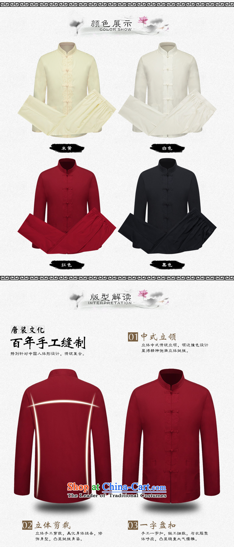 Hirlet Ephraim聽015 Chinese wind long-sleeved autumn men Tang dynasty minimalist solid color kit men of older persons in the father festive dress clothes beige聽190 pictures, prices, brand platters! The elections are supplied in the national character of distribution, so action, buy now enjoy more preferential! As soon as possible.