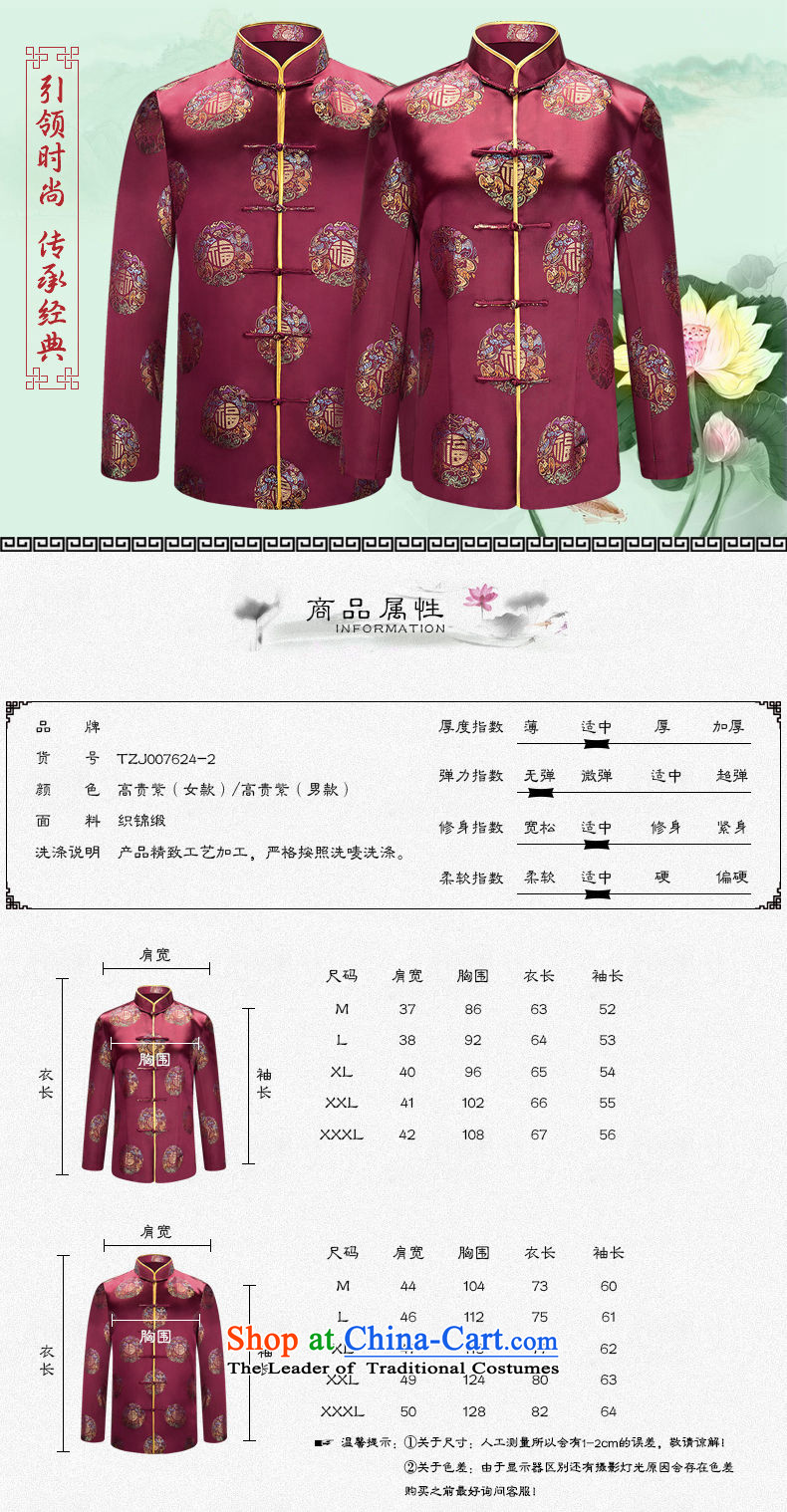 Hirlet Ephraim聽 2015 father replacing mother autumn couples Tang Dynasty Birthday Celebrated in life is too old Chinese shirt collar jacket stamp China Wind Jacket picture color聽pictures, price XXXL men, brand platters! The elections are supplied in the national character of distribution, so action, buy now enjoy more preferential! As soon as possible.