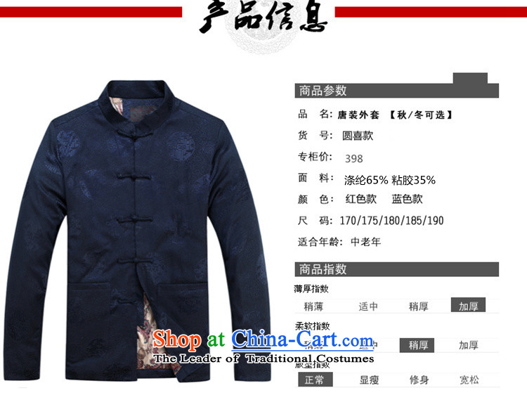 Top Luxury of older men Tang dynasty large long-sleeved jacket coat to thick older red collar loose version is too short life blouses autumn and winter, round-hi)聽180 pictures blue T-shirt, prices, brand platters! The elections are supplied in the national character of distribution, so action, buy now enjoy more preferential! As soon as possible.