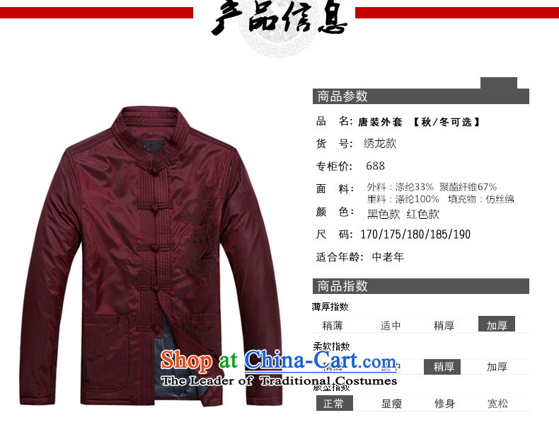 Top Luxury men Tang dynasty men of older persons in the collar up the robe life jackets men fall and winter jackets clamp black jacket embroidered male Tang Dynasty Chinese dragon, black cotton coat聽175 pictures, prices, brand platters! The elections are supplied in the national character of distribution, so action, buy now enjoy more preferential! As soon as possible.