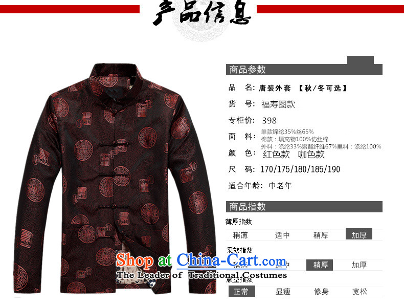 Top Luxury of older men Han-autumn and winter Tang Dynasty Chinese long-sleeved jacket and large wedding banquet Tang dynasty thick men's jackets and coffee-colored cotton coat聽170 pictures, prices, brand platters! The elections are supplied in the national character of distribution, so action, buy now enjoy more preferential! As soon as possible.
